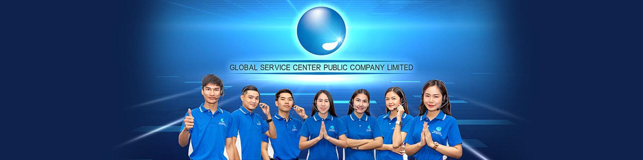 งาน,หางาน,สมัครงาน โกลบอล เซอร์วิส เซ็นเตอร์