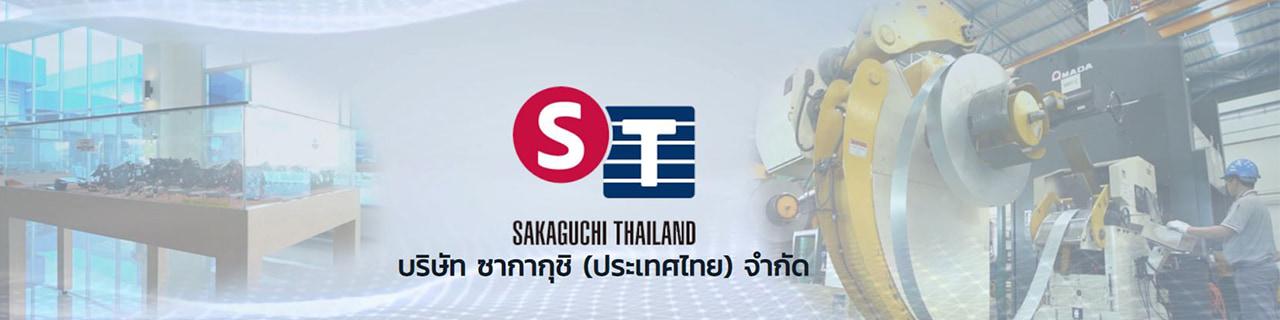 งาน,หางาน,สมัครงาน SAKAGUCHI THAILAND