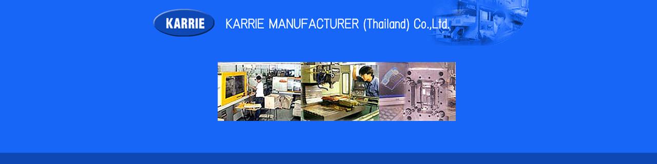 งาน,หางาน,สมัครงาน KARRIE MANUFACTURER THAILAND