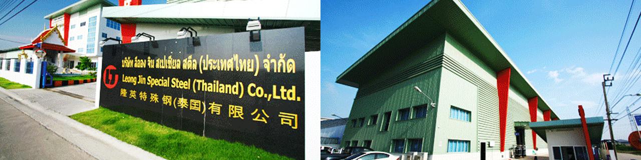 Jobs,Job Seeking,Job Search and Apply ลีออง จิน สเปเชียล สตีล ประเทศไทย