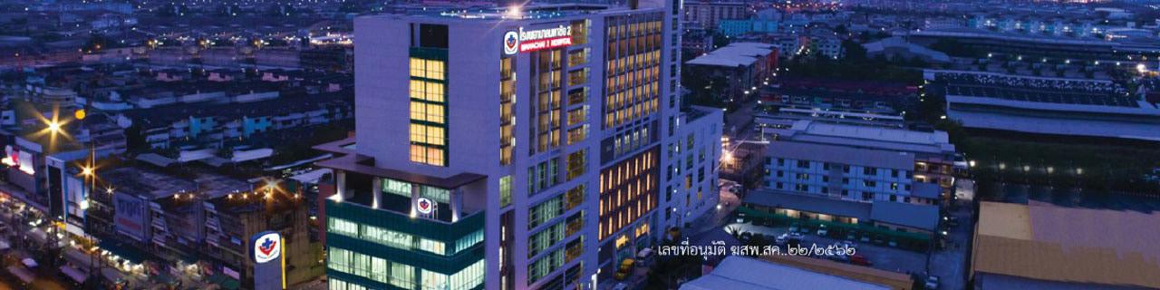 งาน,หางาน,สมัครงาน เพชรเกษมเวชกิจ  โรงพยาบาลมหาชัย2