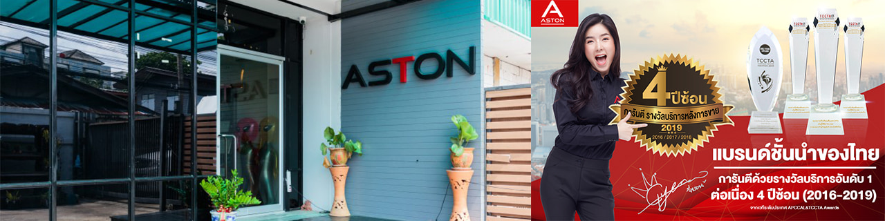 งาน,หางาน,สมัครงาน Aston International