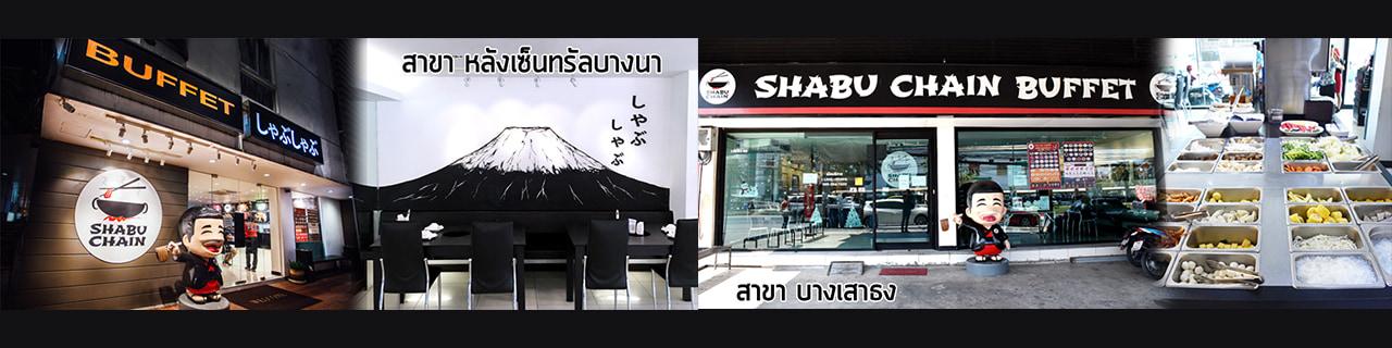 Jobs,Job Seeking,Job Search and Apply ชาบูเชน