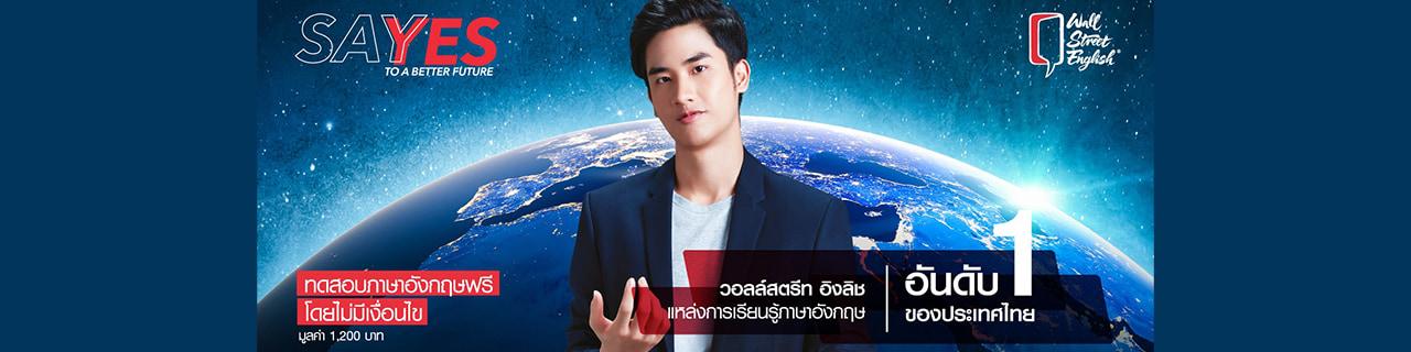 งาน,หางาน,สมัครงาน Wall Street English Thailand