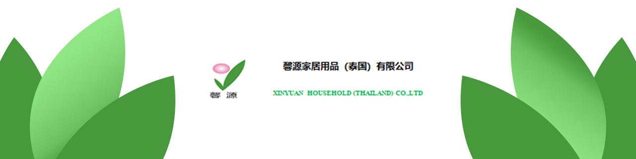 Jobs,Job Seeking,Job Search and Apply Xinyuan Household Thailand