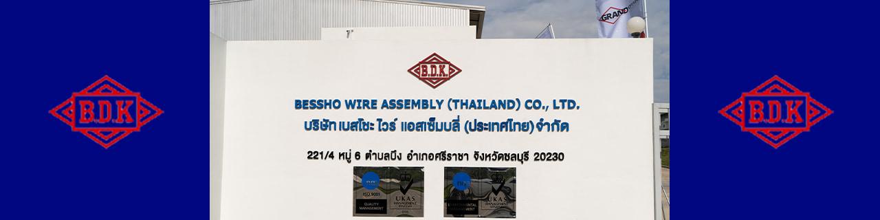 งาน,หางาน,สมัครงาน Bessho Wire Assembly Thailand
