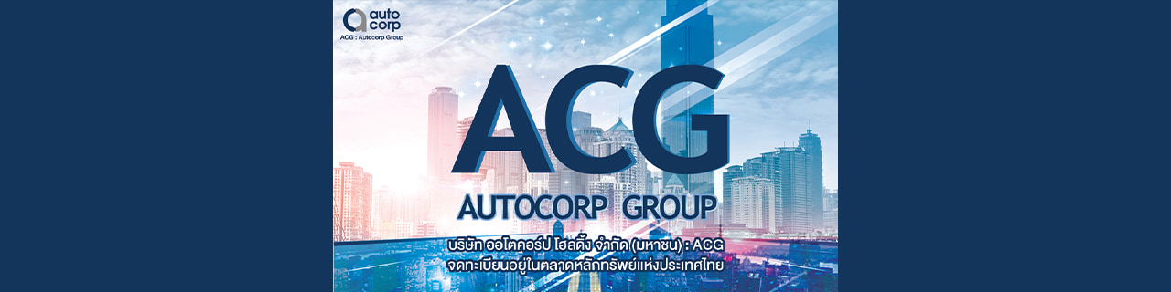 งาน,หางาน,สมัครงาน Autocorp Holding Public