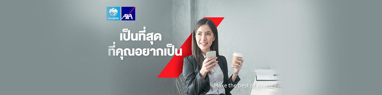 งาน,หางาน,สมัครงาน กรุงไทยแอกซ่า ประกันชีวิต