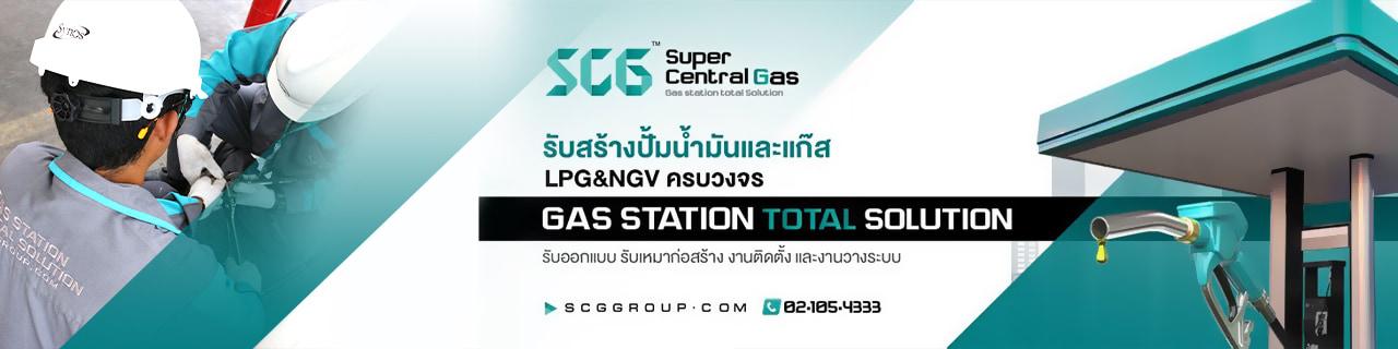 งาน,หางาน,สมัครงาน ซุปเปอร์เซ็นทรัลแก๊ส