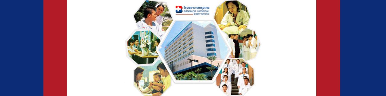 งาน,หางาน,สมัครงาน โรงพยาบาลกรุงเทพระยอง