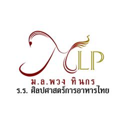 งาน,หางาน,สมัครงาน โรงเรียนศิลปศาสตร์อาหารไทยหม่อมหลวง พวง ทินกร