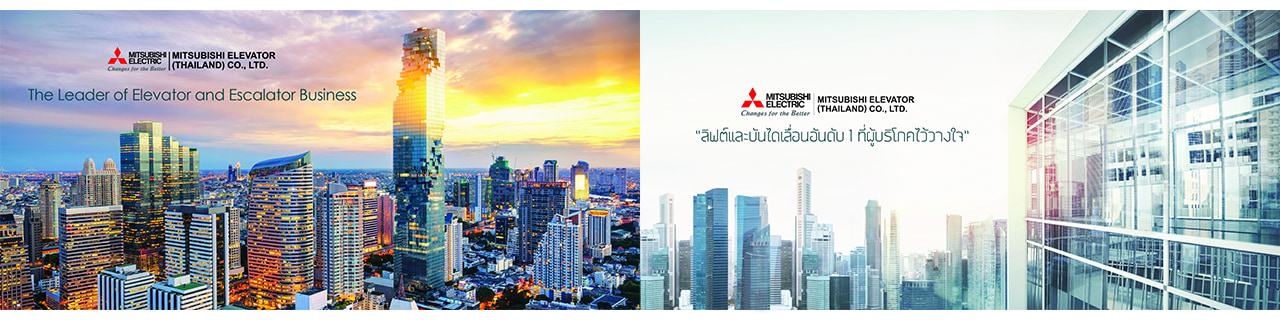 งาน,หางาน,สมัครงาน มิตซูบิชิ เอลเลเวเตอร์ ประเทศไทย