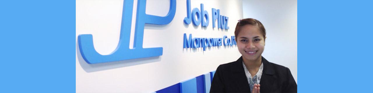 งาน,หางาน,สมัครงาน JOB PLUZ MANPOWER   จัดหางาน จ๊อบ พลัส