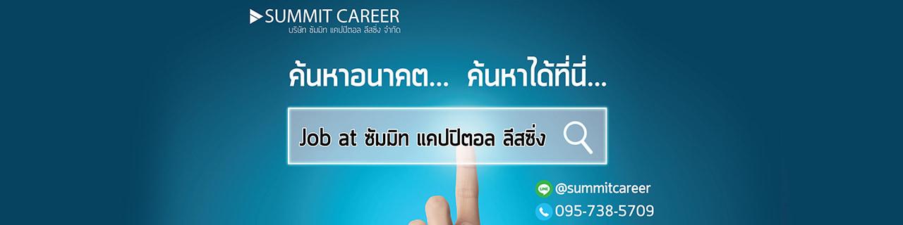 Jobs,Job Seeking,Job Search and Apply ซัมมิท แคปปิตอล ลีสซิ่ง