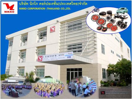 งาน,หางาน,สมัครงาน Nikko Thailand