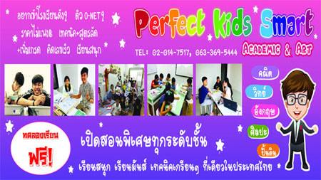 งาน,หางาน,สมัครงาน Perfect Kids Smart